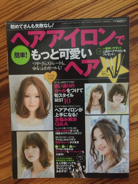 Closet Cleaning Japan Hairstyle Haircut Magazine Stationery And